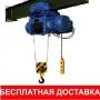 Болгарская электрическая таль, взрывозащищенная таль, г/п 0,5-8т   Чита