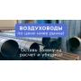 Воздуховоды из оцинкованной стали от производителя   Москва