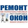 Ремонт металлопластиковых дверей   Ростов-на-Дону
