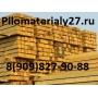 Пиломатериалы Пиломатерилы27ру брус, доска обрезная Комсомольск-на-Амуре