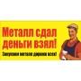 Купим металлолом с вывозом и демонтажём   Новокузнецк