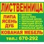 Лиственница, дуб, ясень, липа, кованая мебель Реалвуд Псков Псков