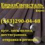 Круг 45ХН2МФА-эшп   Екатеринбург