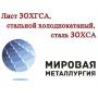 Лист 30ХГСА, стальной холоднокатаный, сталь 30ХСА   Екатеринбург