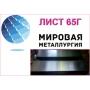 Выгодное предложение на листы 65Г холоднокатаные   Саратов