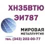 Круг стальной ХН35ВТЮ (ЭИ787) купить цена   Саратов