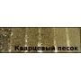 Кварцевый песок - цена за тонну   Казань