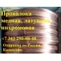 Проволока латунная Л-63 ГОСТ 12920-67   Екатеринбург
