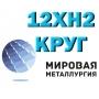 Круг сталь 12ХН2 конструкционная купить   Саратов