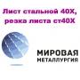 Лист стальной 40Х, сталь листовая 40Х, резка листа ст40Х   Екатеринбург