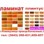 ламинат таркет  Новокузнецк