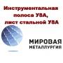 Инструментальная полоса У8А, лист стальной У8А, сталь У8   Екатеринбург