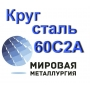 Круг 60С2А сталь 60с2 купить цена   Саратов