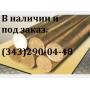 Пруток БРО5Ц5С   Екатеринбург