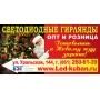 Новогодние Светодиодные Гирлянды, Плей — лайт   Краснодар