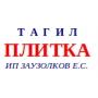 Тротуарная плитка Компания ТАГИЛПЛИТКА Качество-высшее,цена-лучшая. Нижний Тагил