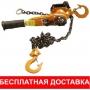 Таль ручная рычажная г/п 0,5-9 т, h до 12 м   Барнаул
