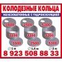 Ж/б кольца  1 м., 1,5 м., 2 м. Собственное производство Кемерово