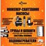 Насосы Для дома и дачи Для полива и водоснабжения Для отопления   Вологда
