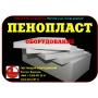 Оборудование для пенопласта   Москва