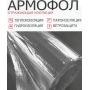 Отражающая теплоизоляция от производителя ЛИТ АРМОФОЛ тип А, В, С, CT, Экстра, НГ Москва