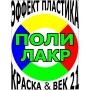 """Краска """"эффект пластика"""" -  цвет """"зеленый"""" полилакр  Курган"""