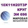Круг сталь 10х11н20т3р (ЭИ696) жаропрочная цена   Саратов