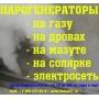 Парогенератор для ЖБИ   Москва