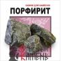 Порфирит Огненный камень камни для саун и бань Новосибирск