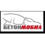 Зимний бетон от БетонМобил Тёплый бетон! от М100 до М800 Тольятти