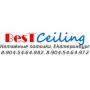 Натяжные потолки BesTCeiling  Екатеринбург