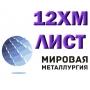 Лист сталь 12ХМ жаропрочная купить   Саратов