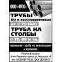Столбы заборные   Екатеринбург