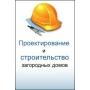 Ангары, склады, бытовки, любые металлоконструкции, заборы   Москва