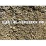 Песок   Черкесск