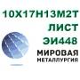 Лист сталь 10х17н13м2т (ЭИ448) кислотостойкая купить   Саратов