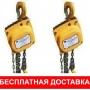 Таль ручная, электрическая (тельфер), передвижная г/п 0,5-15т, h   Кемерово