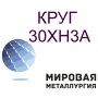 Круг ст.30ХН3А, 30ХН купить   Саратов
