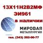 Круг 13Х11Н2В2МФ (ЭИ961) купить цена   Саратов