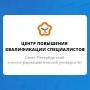 Центр повышения квалификации специалистов СПХФУ (Санкт-Петербург   Москва