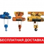 Тали электрические (тельферы) цепные, канатные, г/п 0,5-20т   Барнаул