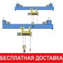 Кран мостовой опорный, подвесной г/п до 50т, пролет крана до 28м   Барнаул