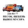 Песок, Щебень, Тырса,Отсев от 2 до 15 т   Ростов-на-Дону