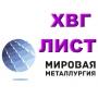 Лист ХВГ, полоса ХВГ, сталь инструментальная ХВГ, поковка ХВГ   Саратов