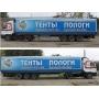 Стандартные тенты с рекламой на ГАЗель 3302 Тентовый Мир  Краснодар