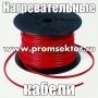 Нагревательные (греющие) кабели DEVI  Белгород