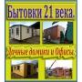 Бытовка, дача, пост охраны, офис. Собственное производство   Калининград