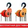 Таль ручная, электрическая (тельфер), передвижная г/п 0,5-15т, h   Чита
