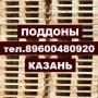 Поддоны б/у   Казань