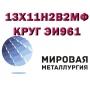 Круг сталь 13Х11Н2В2МФ (ЭИ961, ВНС-33, 1Х12Н2ВМФ) нерж. купить   Саратов